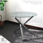 GLA-SSIC ダイニングテーブル ガラス 丸テーブル 90cm 2人〜4人用 アイアン脚 シルバー 円形 カフェ風 デザイナーズ家具風 gkw