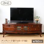 アンティーク調 TVボード 160 完成品 テレビ台 モダン gkw
