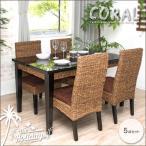 ダイニングテーブルセット 5点 4人掛け アジアンテイスト ガラステーブル バリ風 南国風 リゾートスタイル
