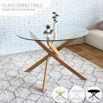 ダイニングテーブル 円形 ガラス 丸テーブル 北欧風 おしゃれ 4人掛け 単品