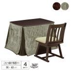 コンパクトな1人用コタツテーブルとチェアと布団の3点セット