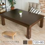 こたつテーブル 長方形 コタツテーブル こたつ本体 コタツ こた