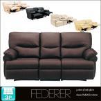 【設置代無料】3人掛けソファ 202 Federer フェデラー | 3P 3Pソファ 3人用ソファ 三人 三人用 ソファー ゆったり 便利 高級感 ラグジュアリー リビング 寝室