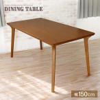 北欧 ダイニングテーブル ヴィンテージ風 レトロ 木 製デザイナーズ ディラン