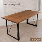 ダイニングテーブル 北欧風 4人掛け スチール 脚 150cm 一枚板風 天然木 グラジア