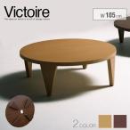 円形 座卓 ちゃぶ台  円卓 木製  デザイナーズ風 ヴィクトワール 105