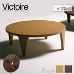 ショッピング円 円形 座卓 折りたたみ ちゃぶ台  円卓  完成品 木製 ヴィクトワール 120