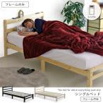 シングルベッド フレームのみ 北欧風 カントリー風 パイン無垢材 スリムな宮付き コンセント 一人暮らし