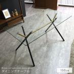 ダイニングテーブル ガラス 4人掛け 幅150cm おしゃれ アイアン 脚 スチール 単品 デザイナーズ風 モダン gkw