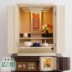 小型仏壇 20号 モダン ミニ おしゃれ コンパクト 小さい 木製 マンション LEDライト付き 省スペース 現代風
