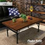 センターテーブル アンティーク おしゃれ アイアン 棚付き 北欧 木製 インダストリアル風 西海岸風 ブルックリンスタイル