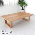 センターテーブル 長方形 幅120cm 座卓 ウォールナット突板 おしゃれ 和風 モダン