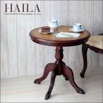 アンティーク カフェテーブル ロココ調 丸テーブル 幅60 レトロ 木製 ハイラ