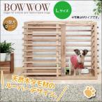 小型犬 ケージ (L) BOWWOW バウワウ 犬用 木製 天然木 タモ ペット