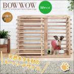 小型犬 ケージ (M) BOWWOW バウワウ 犬用 木製 天然木 タモ ペット