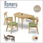 北欧風 ダイニングテーブルセット 5点 北欧 半円テーブル ロメル gkw
