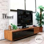 テレビ台 北欧風 幅140cm テレビボード 完成品 木製 アンティーク風 おしゃれ