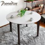 円形 ダイニングテーブル 丸テーブル 100cm パラダイス ホワイト 白 鏡面 4人掛け 4人用 木製 カフェ風テーブル シンプル モダン ラウンドテーブル 単品