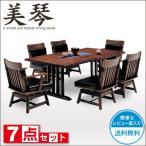 ダイニングテーブルセット 7点 6人 回転椅子 アンティーク 無垢 190cm 和風 モダン gkw