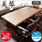 アンティーク調 木製ダイニングテーブル 150cm 美琴