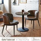 アンティーク風 カフェテーブルセット 3点 ダイニングテーブルセット 2人 丸テーブル 円形 ガラス天板 スチール脚