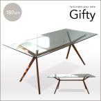 アウトレット ガラスダイニングテーブル 幅180cm ギフティ