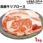 送料無料 アウトレット 国産リブロース 1kg 薄切り 2mmスライス【いきなり!ステーキ ロース 牛肉 お肉 肉 いきなりステーキ 和牛 リブ 熨斗対応 焼肉 国産牛】