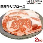 送料無料 アウトレット 国産リブロース 2kg 薄切り 2mmスライス【いきなり!ステーキ ロース 牛肉 お肉 肉 いきなりステーキ 和牛 リブ 熨斗対応 焼肉 国産牛】