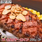 【送料無料】 CABサーロインステーキ200g×3枚セット(ステーキソース3袋、いきなりバターソース1本)