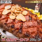 CABサーロインステーキ200g×3枚セット(200gサーロイン3枚、ステーキソース3袋、いきなりバターソース1本)【お中元ギフト】