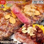 いきなりステーキ ひれ 3枚&CAB サーロイン300g×1枚 セット【ステーキ 肉 ヒレ肉 CABステーキ お肉】