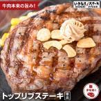 【いきなり!ステーキ】トップリブステーキ250g 1枚 ステーキソース1袋 お肉単品 ※バターソースは付属いたしません。