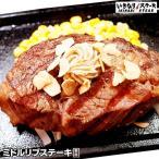 【いきなりステーキ】ミドルリブステーキ250g 1枚 ステーキソース1袋 お肉単品 ※バターソースは付属いたしません。