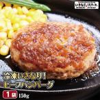 いきなりステーキ ビーフハンバーグ 150g ソース付き 個食パッケージ
