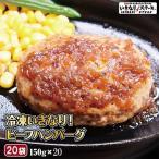 【送料無料】いきなりステーキ ビーフハンバーグ150g ソース付き20個セット