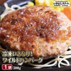 いきなりステーキ ワイルドハンバーグ300g ソース付き 個食パッケージ