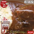 【1000円ポッキリ】新登場 いきなり!ステーキ プレミアムビーフカレー2袋