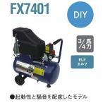 アネスト岩田キャンベル FX7401 ELF/エルフ(オイルフリーエアコンプレッサー)
