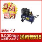 アネスト岩田キャンベル FX7601 ピクシー(オイルフリーコンプレッサー)