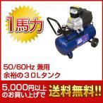 アネスト岩田キャンベル HX4004コルト(オイル式コンプレッサー)