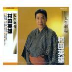 送料無料 CD 村田英雄 人生劇場 HRCD-022