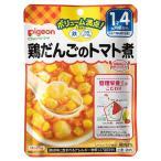 送料無料 Pigeon(ピジョン) ベビーフード(レトルト) 鶏だんごのトマト煮 120g×48 1才4ヵ月頃〜 1007727