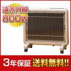 サンルミエ800SD 送料無料、今冬話題の暖房器!日本製遠赤外線パネルヒーター 在庫即納中