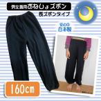 送料無料 日本製 子供用おねしょ長ズボン 男女兼用 ブラック 160cm