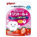 送料無料 Pigeon(ピジョン) 乳歯ケア タブレットU キシリトールプラス 60粒 とれたていちご味 03461