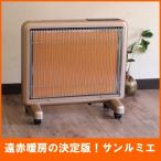 サンルミエ サンルミエ800SD 送料無料】サンルミエ800SD【限定:オレンジパネル】 遠赤外線パネルヒーター