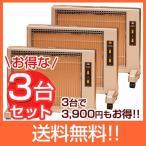 ショッピングパネルヒーター パネルヒーター 遠赤外線 送料無料 3台で3,900円お得!サンルミエ キュート (パールゴールド)×3台セット