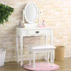 ドレッサー 姫系 スツール 椅子  木製 アイボリー  化