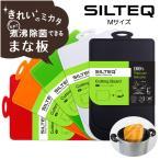 【6月下旬入荷予定・予約注文】SILTEQ きれいのミカタ プラチナシリコーン製 丸めて煮沸除菌できるまな板 st17020