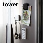 tower マグネットフック タワー ホワイト ブラック